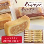 くるみやまびこハーフ 詰め合わせ 18個入 送料込|長野県信州産の食材・郷土食やお土産を。|