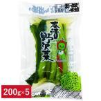 就一郎漬本舗  本漬野沢菜 200g  5個セット 送料込|長野県信州産の食材・郷土食やお土産を。|「キャッシュレス5%還元」