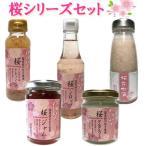 信州産直便 桜シリーズセット 送料込 送付先が沖縄県宛ての場合、追加送料が300円(税込)かかります。