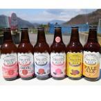 【クルークダイニング】フルーツエール限定6種セット(330ml×6本) 送料込(沖縄別途590円)※20歳未満の飲酒・販売は法律で禁止されています
