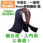 剣道 防具 面 入門・稽古用 6mm長刺・織刺仕立 (中高生、一般用)