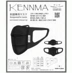 話題の商品 トップ選手も着用 KENNMA(ケンマ) 剣道専用マスク