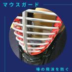 剣道 飛沫飛散ガード 面装着シールド マウスガード
