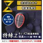 剣道 防具 セット 『特練-Zゴールド』6mm十字 クロスステッチ軽量実戦型防具 「面・小手・垂」