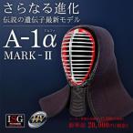 剣道 防具 面 NEW MODEL A-1α MARK-2 面単品