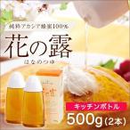 アカシアはちみつ ハチミツ 花の露 キッチンボトル 500g×2本 蜂蜜 ホットケーキ ヨーグルト 料理 天然 武州養蜂園