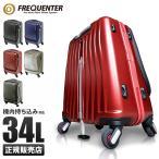 フリクエンター スーツケース 機内持ち込み Sサイズ 34L フロントオープン ストッパー付き 静音 軽量 1-216
