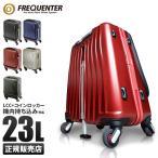 フリクエンター スーツケース 機内持ち込み SSサイズ 23L クラムアドバンス 1-217 コインロッカー ストッパー付き フロントオープン