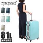 【在庫限り】プロテカ スーツケース Lサイズ 81L エキノックスライト オーレ 受託手荷物規定内 エース ACE 00743