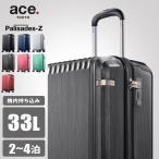 エース トーキョーレーベル パリセイドZ スーツケース 33L ジッパータイプ 機内持ち込み ace.TOKYO Palisades-Z 05582 キャリーケース キャリーバッグ