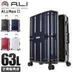 追加最大+15%|アジアラゲージ アリマックス2 スーツケース Mサイズ 63L フレーム ALI-011R-24
