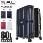 追加最大+15%|アジアラゲージ アリマックス2 スーツケース Lサイズ 80L フレーム 大容量 011r-26