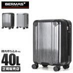 追加最大+5%|バーマス スーツケース 機内持ち込み Sサイズ 40L ストッパー 軽量 最大 BERMAS 60241