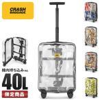追加最大+5%|【日本正規品/5年保証】クラッシュバゲージ スーツケース 機内持ち込み Sサイズ 40L 軽量 スケルトン 透明 かわいい CRASH BAGGAGE CB141