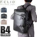 エフクリオ F.CLIO ビジネスバッグ ブリーフケース 2WAY メンズ 通勤用 リュック 革 本革 レザー REGOLAII レゴラ2 97015