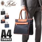Felisi フェリージ ビジネスバッグ トートバッグ 17/44/DS ブリーフケース A4 メンズ 日本正規品