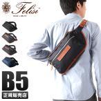 日本正規品 Felisi フェリージ ボディバッグ 427/2/DS ウエストバッグ ワンショルダー ショルダーバッグ メンズ レディース
