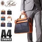 日本正規品 フェリージ ビジネスバッグ ブリーフケース 1WAY B4 本革 革 レザー ナイロン Felisi 8637/2/DS