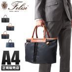 Felisi フェリージ トートバッグ ヘルメットバッグ 9236/DS ビジネスバッグ ブリーフケース A4 メンズ 日本正規品