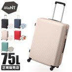 エース ハントマイン スーツケース 75L 05747/06053 女子 女性 レディース キャリーケース キャリーバッグ
