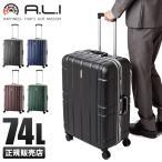 【在庫限り】アジアラゲージ スーツケース Lサイズ 74L フレーム アリマックス 大容量 大型 軽量 AliMaxG MF-5016