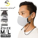 マスターピース マスク 洗える 日本製 立体マスク ネック ノーズパット 抗菌 消臭 吸水速乾  master-piece 44120