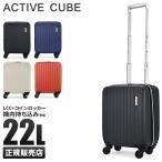 【在庫限り】サンコー スーツケース 機内持ち込み Sサイズ 21L アクティブキューブ コインロッカー対応 SUNCO SAAS-38