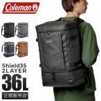 コールマン リュック 35L 通学 通勤 大容量 防水 メンズ スクエア ボックス ジム バッグ シューズ収納 シールド35 Coleman SHIELD35-2LAYER