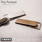 Tiny Formed タイニーフォームド キーホルダー ブランド シンプル 真鍮 ブラス key clip キークリップ TM-01