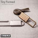 Tiny Formed タイニーフォームド キーホルダー ブランド シンプル 真鍮 収納 キーシャックル key shackle TM-02