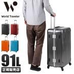 【在庫限り】ワールドトラベラー スーツケース Lサイズ 91L サグレス 超過料金規定内サイズ エース ACE SAGRES 06063