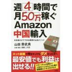 週4時間で月50万稼ぐAmazon中国輸入 日本語だけでできる驚異の山田メソッド