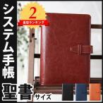 【段取り達人シリーズ】 システム手帳 バイブル リング内径21mm 聖書サイズ 4color