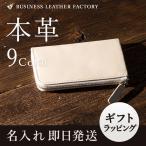 【名入れ】マルチウォレット 小銭入れ  名入れ  本革 コインケース カードケース ギフト コンパクト メンズ レディース