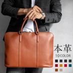 スリムビジネスバッグ   レザー 牛本革 ビジネスバッグ 薄型