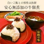 伊勢重の特製牛佃煮(70gパック) 1000円ポッキリ