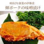 其它 - 1000円ポッキリ すき焼き屋の豚の味噌漬け 2枚 伊勢重