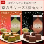 宇治抹茶スイーツ チョコレートケーキ ショコラ 京のテリーヌ 利休・聚楽 選べる 2種類