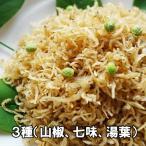 京都 お土産 ちりめん山椒 佃煮 ちりめんじゃこ3種(山椒・七味・湯葉) 詰め合わせ