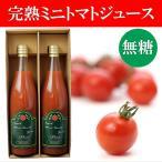 ショッピングトマトジュース 完熟ミニトマトジュース 2本入り