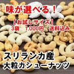 ショッピングお試しセット 1000円ポッキリ お試し3袋セット カシューナッツ おつまみ スリランカ産 大粒 選べる11種  生 素焼き