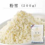 とろけるチーズ 粉雪 2個セット 北海道クレイル