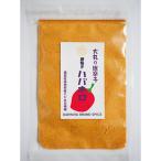 超激辛 細挽き ハバネロ 12g(パウダー)1000円ポッキリ 大丸の唐辛子