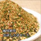 1000円ポッキリ 特上山椒 風味絶佳 七味唐辛子 辛さと山椒の量が選べる 全30種類の中から3袋を選択 お試しセット