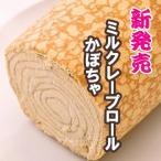 ミルクレープロール かぼちゃ 京都 お土産