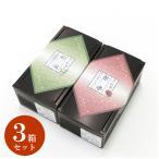 宇治抹茶スイーツ チョコレートケーキ ショコラ 京のテリーヌ 利休・聚楽 選べる3個セット
