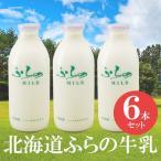 北海道 ノンホモ低温殺菌 ふらの牛乳 900ml 6本セット