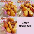 名古屋名物 大学芋 さつまいものスイーツ 名古屋お芋嬢(3カット詰め合わせ) 福陽食品