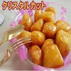 名古屋名物 大学芋 さつまいものスイーツ 名古屋お芋嬢 (クリスタルカット)×4個入り 福陽食品