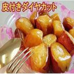 名古屋名物 大学芋 さつまいものスイーツ 名古屋お芋嬢 (皮付きダイヤカット)×4個入り 福陽食品